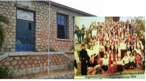 Μουσείο Σχολικής Ζωής το Δημοτικό Σχολείο Κορακοβουνίου